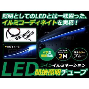 2M/200cm LEDマジックファイバー アンビエントライト 側面発光 ブルー LEDテープ ラインイルミ LED 外装 テープ LEDラインイルミ|fourms