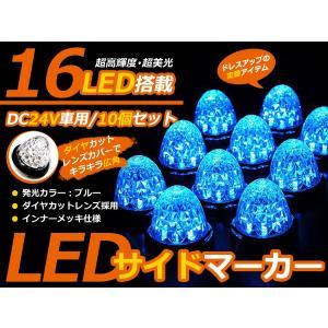 超お得!10個セット1個当たり→640円★24Vトラック LEDサイドマーカー ダイヤカット ブルー 青 サイドランプ サイドマーカー|fourms