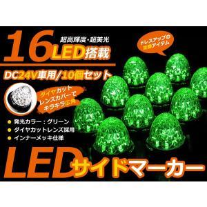 超お得!10個セット1個当たり→640円★24Vトラック LEDサイドマーカー ダイヤカット グリーン 緑 サイドランプ サイドマーカー|fourms