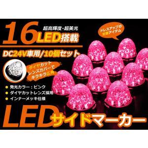 超お得!10個セット1個当たり→640円★24Vトラック LEDサイドマーカー ダイヤカット ピンク 桃 サイドランプ サイドマーカー|fourms