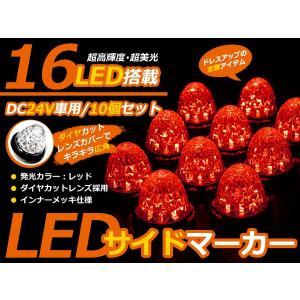 超お得!10個セット1個当たり→640円★24Vトラック LEDサイドマーカー ダイヤカット レッド 赤 サイドランプ サイドマーカー|fourms