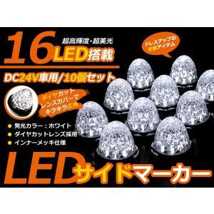 超お得!10個セット1個当たり→640円★24Vトラック LEDサイドマーカー ダイヤカット ホワイト 白 サイドランプ サイドマーカー|fourms