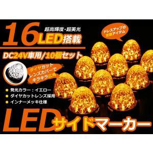 超お得!10個セット1個当たり→640円★24Vトラック LEDサイドマーカー ダイヤカット アンバー サイドランプ サイドマーカー|fourms
