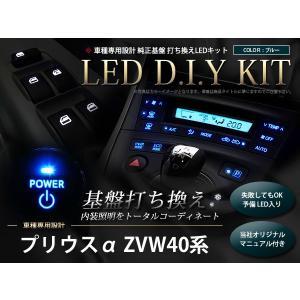 エアコン プリウスα プリウスアルファ ZVW40系 LED基盤打ち替えキット イルミネーション 打替え 打換え エアコンパネル 基盤 ブルー ピンク ホワイト|fourms
