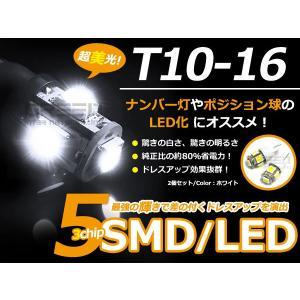 【送料無料】 LED ポジション球 ストラーダ K74T H9.6〜H11.11 T10 T16 ホワイト 白 2個1セット 左右 【純正交換用 フロント リア シングル球 ライト DIY|fourms