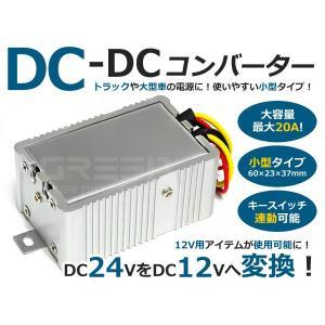 【送料無料】 30A DC-DCコンバーター 24V→12V 24V車 トラック 大型車 で 12V の カー用品 オーディオ が 使用可能に  DC24V-12V 変換器 DCDC デコデコ