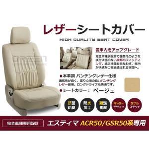 送料無料 PVCレザーシートカバー エスティマ ACR50 GSR50系 H18/1〜H24/5 7人乗り ベージュ フルセット 内装 本革調 レザー仕様 座席 純正交換用|fourms