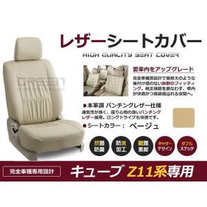 送料無料 PVCレザーシートカバー キューブ Z11系 前期 中期 後期 H14/10〜H20/11 5人乗り ベージュ フルセット 内装 本革調 レザー仕様 座席|fourms