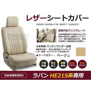送料無料 PVCレザーシートカバー ラパン HE21S系 H14/1〜H15/8 4人乗り ベージュ...
