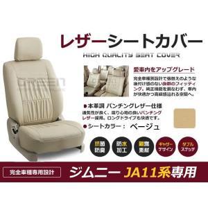 送料無料 PVCレザーシートカバー ジムニー JA11系 H2/2〜H7/10 4人乗り ベージュ ...
