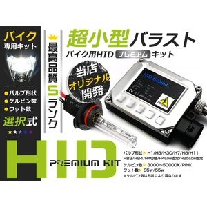 送料無料 HIDバルブ H11 3000K 6000K 8000K 10000K 12000K 15000K 30000K 50000K PINK ケルビン数選択式 【バーナー キセノン ディスチャージ ヘッドライト|fourms
