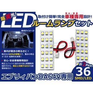 【送料無料】LEDルームランプ エブリイバン(エブリィバン/エブリーバン) DA64V H13〜H17 36発 スズキ SMD 室内灯 ホワイト 白 セット ルーム球 LED球 純正交換式|fourms