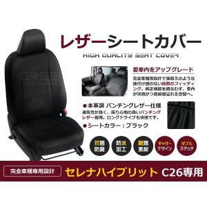 【適合車種】 ・メーカー:日産 ・車種:セレナハイブリッド ・型式:C26系 ・年式:H24/8〜 ...