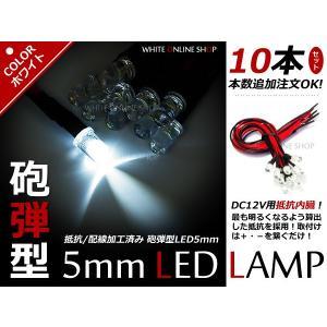10本セット 12v 加工用 LEDライト 砲弾 抵抗器内蔵 ホワイト 白 キーランプ 灰皿 間接照明 フットランプ 足元 イルミ LED ライト|fourms