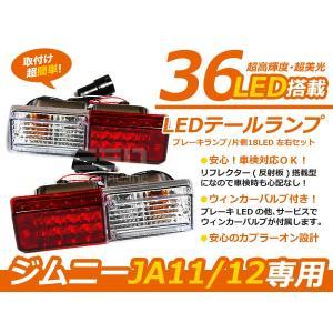ジムニー/JIMNY 社外用バンパー JA11 JA12 フルLEDテール 36発 テールライト テールランプ リア 外装 カスタム テール LED|fourms