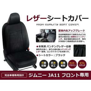 送料無料 PVCレザーシートカバー ジムニー JA11 フロントのみ H2/2〜H7/10 4人乗り...