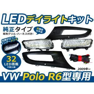 VW フォルクスワーゲン R6 ポロ ベゼルset LEDデイライト 16連 6R フォグランプ 社外 フォグライト|fourms