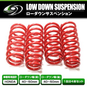 RB1 RB2 前期後期 オデッセイ ロー ダウンサス 4本セット1台分 スプリング アブソルート スプリング|fourms