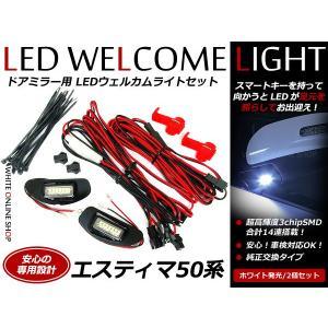 エスティマ 50系 50 ウインカーミラーLEDウェルカムライト ウィンカー ウエルカム ウェルカムライト ウェルカムランプ ルーム ランプ キット LED ホワイト