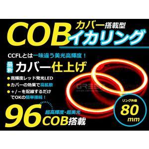 【送料無料】 新商品 COBイカリング 拡散カバー付き LEDイカリング レッド 赤 96発 外径 80mm2個セット 【左右セット ヘッドライト LEDリング CCFL|fourms