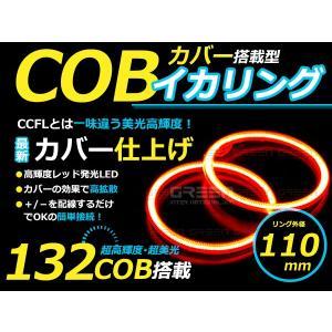 【送料無料】 新商品 COBイカリング 拡散カバー付き LEDイカリング レッド 赤 132発 外径 110mm2個セット 【左右セット ヘッドライト LEDリング CCFL|fourms