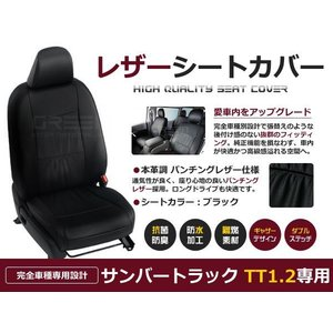 送料無料 PVCレザーシートカバー サンバートラック TT1 TT2 H11.2〜H24.3 2人乗り ブラック フルセット 内装 本革調 レザー仕様 座席 純正交換用|fourms