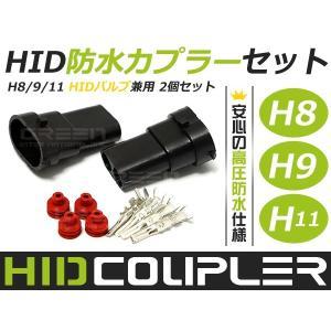 送料無料 HID H8 H9 H11 防水 カプラーセット スペーサー アダプター 2個セット コネクター 台座 変換 【バルブ バーナー バラスト 社外 キセノン