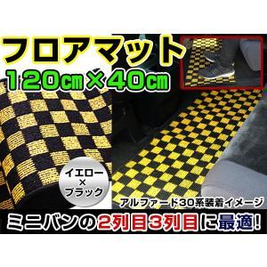 送料無料 セカンドマット 黒×黄色 チェック ブラック×イエロー 120cm×40cm ブロックチェック 【フロアマット ラグマット 120センチ 40センチ 2列目 二列目