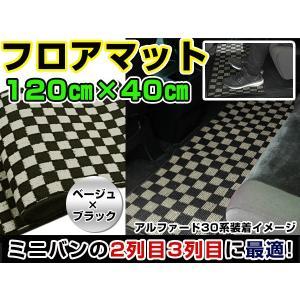 送料無料 セカンドマット 黒×ベージュ チェック ブラック×ベージュ 120cm×40cm ブロックチェック 【フロアマット ラグマット 120センチ 40センチ