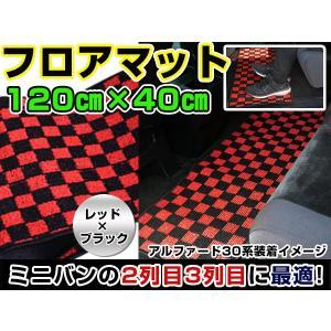 送料無料 トヨタ エスティマ セカンドマット 黒×赤 チェック ブラック×レッド 120cm×40cm ブロックチェック 【フロアマット ラグマット 120センチ 40センチ
