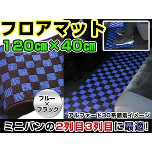 送料無料 ホンダ エリシオン セカンドマット 黒×青 チェック ブラック×ブルー 120cm×40cm ブロックチェック 【フロアマット ラグマット 120センチ 40センチ