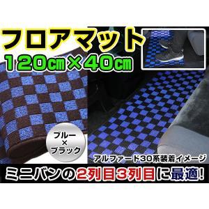 送料無料 日産 エルグランド セカンドマット 黒×青 チェック ブラック×ブルー 120cm×40cm ブロックチェック 【フロアマット ラグマット 120センチ 40センチ