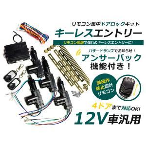 【送料無料】 12V車 キーレスエントリー アンサーバック機...