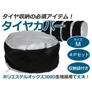 【送料無料】 タイヤカバー 4枚セット M サイズ 直径66...