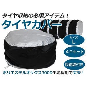 【送料無料】 タイヤカバー 4枚セット Lサイズ 直径800...