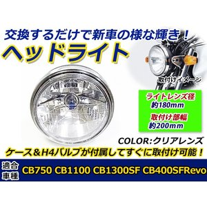 送料無料 バルブ付き マルチリフレクターヘッドライト 180mm 180φ 180パイ 8インチ クリア インナーメッキ 汎用 ゼファー400 ZRX400 XJR400 CB400SF fourms