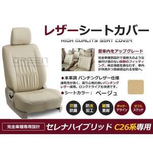 送料無料 PVCレザーシートカバー セレナハイブリッド C26系 H24/8〜 8人乗り ベージュ フルセット 内装 本革調 レザー仕様 座席 純正交換用 ワンランク上の|fourms
