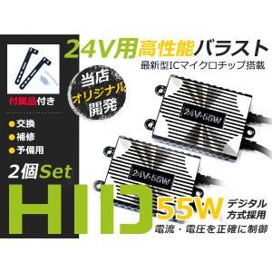 2個セット 24V デジタルバラスト H1 H3 H4 HB4 H7 H8 H11 スライド式 などに 完全防水設計 補修 予備 単品 故障用 トラック バス 大型車|fourms