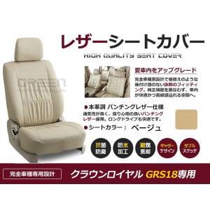 送料無料 PVCレザーシートカバー クラウンロイヤル GRS18系 前期 後期 H15/12〜H20/1 5人乗り ベージュ フルセット 内装 本革調 レザー仕様 座席|fourms