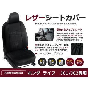送料無料 PVCレザーシートカバー ライフ JC1 JC2 H20/11〜H26/5 4人乗り ブラ...