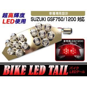 【送料無料】 LEDテールランプ スズキ GSF1200 GSF750 バイクテールランプ 純正交換式 電球 テールライト 【バックランプ ストップランプ バイク リア リヤ fourms