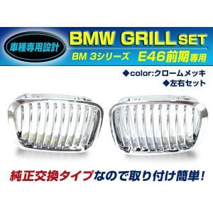 【送料無料】 BM キドニーグリル BMW 3シリーズ E46 前期 セダン 318i 320i 323i 325i 328i 330i gd クロームメッキ 年式1998年〜2001年 フロントグリル 【外装|fourms