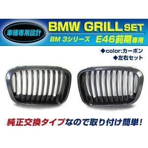 【送料無料】 BM キドニーグリル BMW 3シリーズ E46 前期 セダン 318i 320i 323i 325i 328i 330i gd カーボン 年式1998年〜2001年 フロントグリル 【外装|fourms