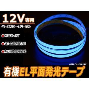 カットOK! 極薄型 有機EL ネオンテープ パープル 紫 1.5m 面発光 【インテリア 内装 ドレスアップ 点灯 点滅 機能付き センターコンソール デッキ周り|fourms