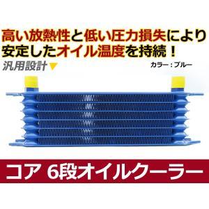 【送料無料】 汎用 オイルクーラー コア 6段 ブルー 青 【オイル クーラー オイルエレメント バイパス ブロック エレメントブラケット など 冷却 fourms