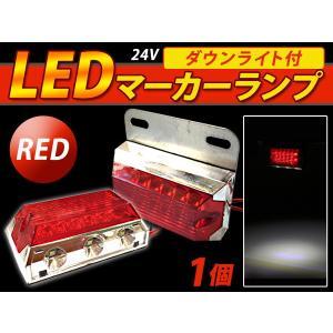 送料無料 ダウンライト付き LED サイドマーカー トラック バス 24V ダンプ 大型車 対応 LEDランプ サイド マーカー SMD ステー付き 路肩灯 1P セット|fourms
