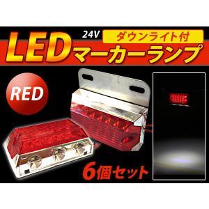送料無料 ダウンライト付き LED サイドマーカー トラック バス 24V ダンプ 大型車 対応 LEDランプ サイド マーカー SMD ステー付き 路肩灯 6P セット|fourms