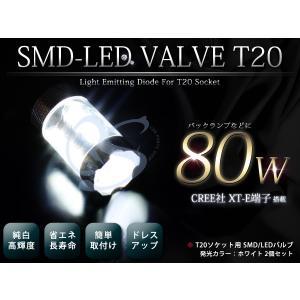 送料無料 LED バルブ T20 ホワイト 白 80W 2個セット 純正交換 後付け 予備 ユニット 電球 バーナー ソケット フォグランプ ヘッドライト ポジションランプ|fourms