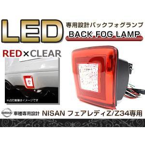 【送料無料】 LED バックフォグ レッド クリア 日産 フェアレディーZ Z34 【リアフォグ バックランプ フォグランプ リア テール エアロ ライト|fourms