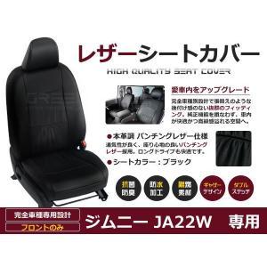 送料無料 PVCレザーシートカバー ジムニー JA22W フロントのみ H7/11〜H10/10 4...